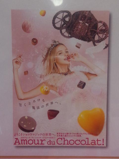 『2016アムール・デュ・ショコラ~ショコラ大好き!~』に行ってきました