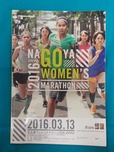 「名古屋ウィメンズマラソン2016」 感動をありがとう!