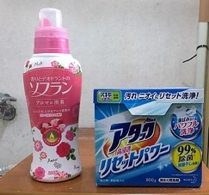 LDKで選んだ、洗濯洗剤と柔軟剤の最強コンビとは?
