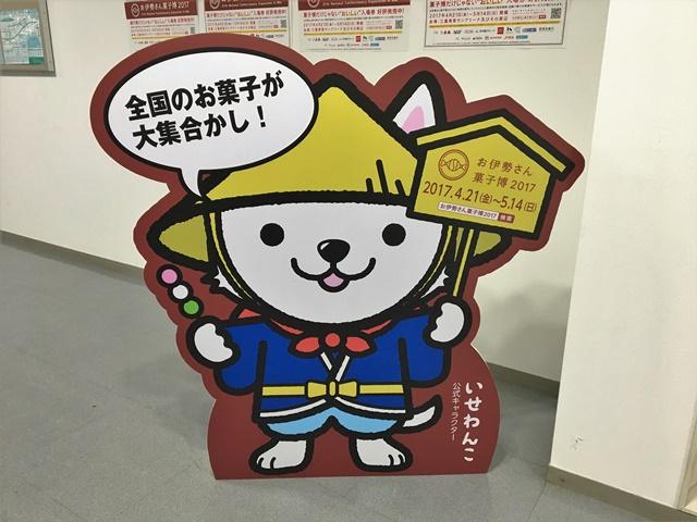 お伊勢さん菓子博2017の見逃せない3つのポイントとは?