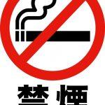 タバコの害で起こる、怖い病気。そばにいるだけで「副流煙」があなたを襲う!?
