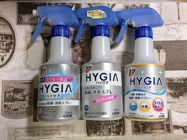ハイジアの除菌・消臭スプレーの効果がスゴイ。LDKでナンバーワンの理由とは?