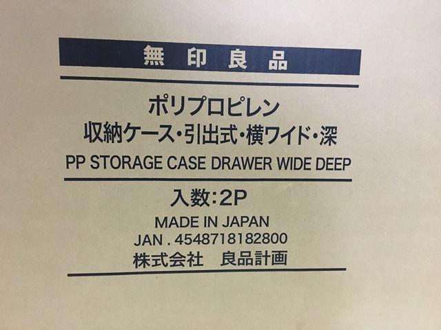 クローゼットにおすすめの無印の収納ケースはコレ。ワイド引き出しが便利な理由とは?