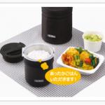 ごはんが炊ける弁当箱のおすすめは、「サーモス製」