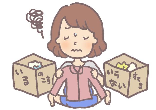 お片付けの基本は、「要らないものを捨てる」それとも「必要な物を残す」?