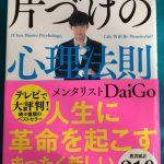 「人生を思い通りに操る 片付けの法則」(DaiGo著)を、お片付けの教科書にします。